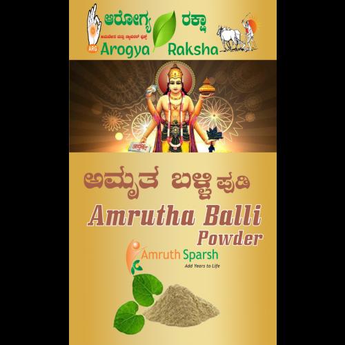 Amrutha Balli Powder